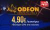 ODEON Cinema Εισιτήρια για Όλη την Ελλάδα - 11